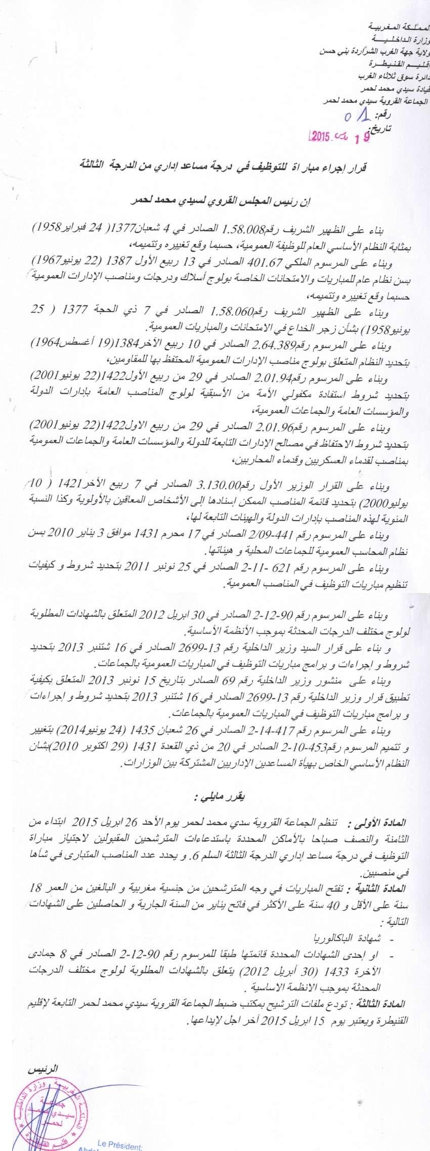 جماعة سيدي محمد لحمر (إقليم القنيطرة) : مباراة لتوظيف مساعد إداري من الدرجة الثالثة ~ سلم 6 (2 منصبان) آخر أجل لإيداع الترشيحات 15 ابريل 2015 Concou28