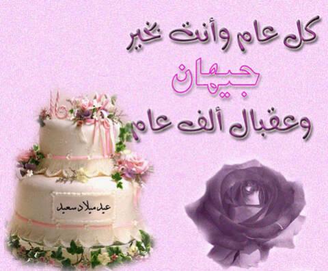 عيد ميلاد سعيد حبيبتي جيهان