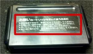 Ouvrir une cartouche Megadrive JAP ? Jap_ca10