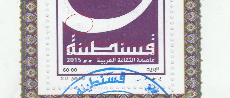Constantine Capitale de la Culture Arabe 2015 Img_2010