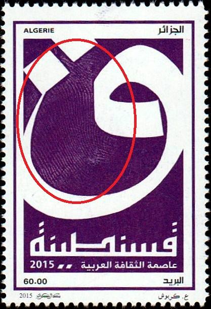 Constantine Capitale de la Culture Arabe 2015 Timbre10