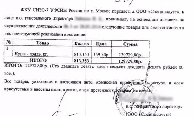ФСИН затмит «Оборонсервис» продуктовым делом 3ce34410