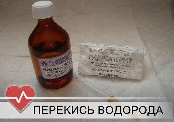 Перекись водорода в домашней аптечке. Aee156