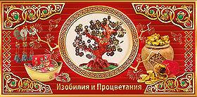 Ритуал изобилия и процветания Aee42