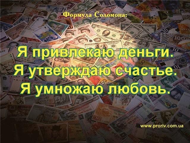Как привлечь деньги - формула Соломона Aee92