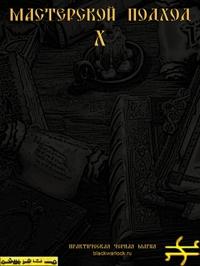 Тайные Знания - Портал 10-010