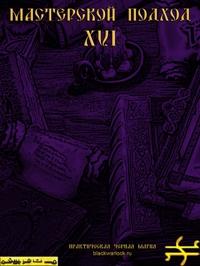Тайные Знания - Портал 16-010