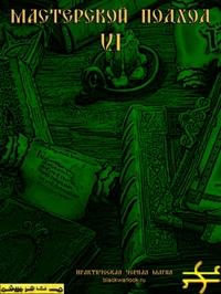 Тайные Знания - Портал 3-010