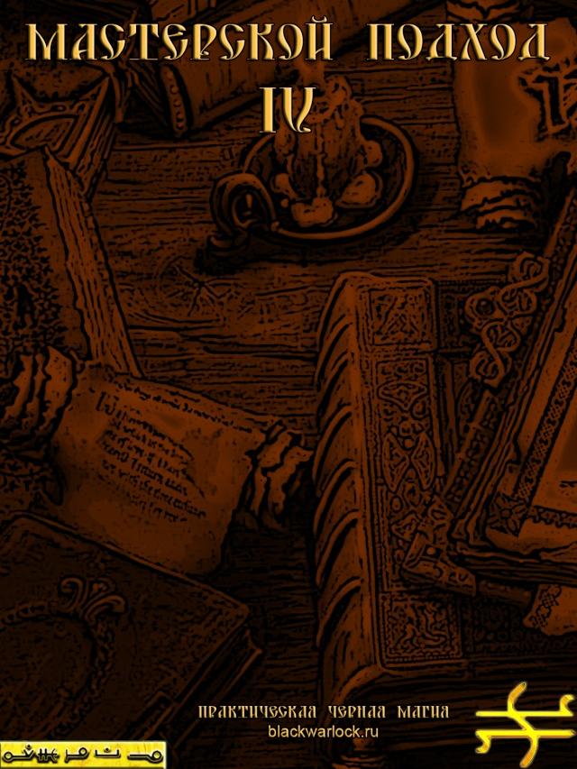 Тайные Знания - Портал 4-011