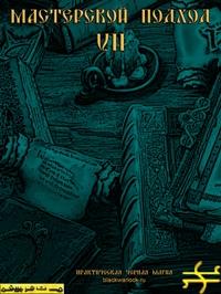 Тайные Знания - Портал 7-010