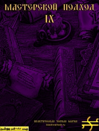 Тайные Знания - Портал 9-010