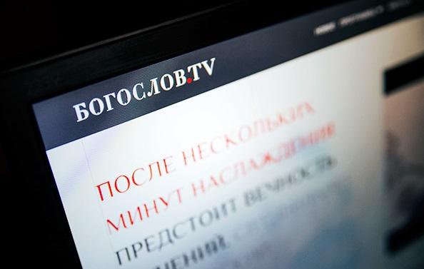 В интернете появился новый православный ресурс bogoslov.tv 189