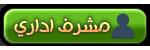 مشرف اداري