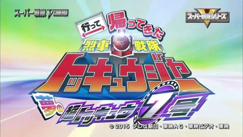 Ressha Sentai ToQger Returns: Super ToQ 7gou of Dreams 11090810
