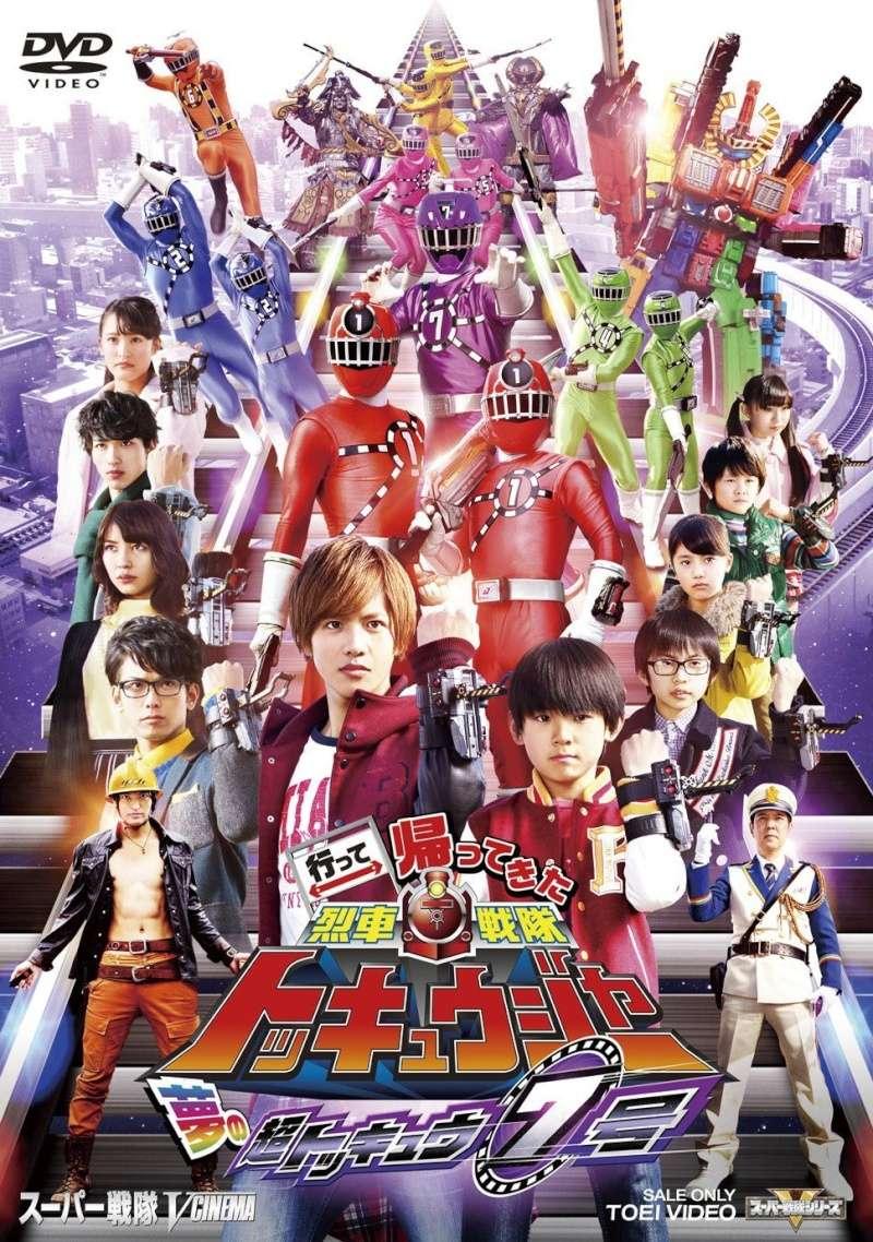 Ressha Sentai ToQger Returns: Super ToQ 7gou of Dreams 276310