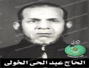 عبد الحي عبد الموجود الخولى ومنزل الصالحين 05_09_10