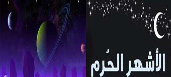 النبي يسأل عن الأشهر الحرم والقرآن يجيب 2012-110