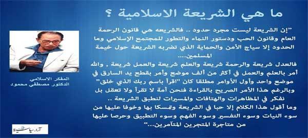 ما تعنيه الشريعة الإسلامية 2012-112