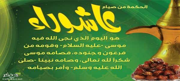 فضل عاشوراء وسنن صيامها 2012-115