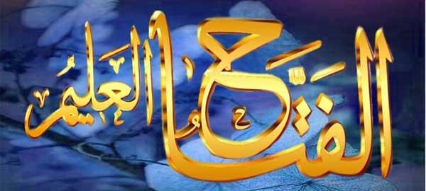 """ولله الأسماء الحسنى """" الفتاح - العليم"""" 2012-129"""