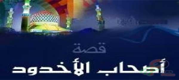 أصحاب الأخدود 2012-634