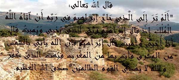 قصة إبراهيم عليه السلام و النمرود 2012-636