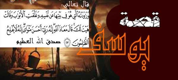 قصة امرأة العزيز ويوسف عليه السلام (2-2) 2012-645