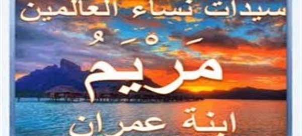 قصة السيدة مريم العذراء 2013-622