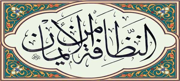الإسلام .. دِينُ النظافة 2013-633