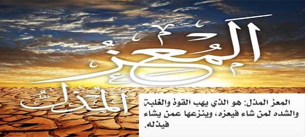 """اسماء الله الحسنى """"المعز المذل"""" 2013-653"""