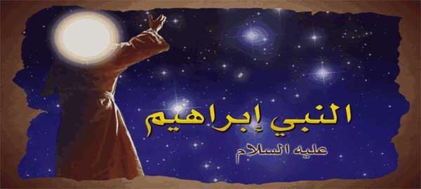 الصفات التي اتصف بها الخليل إبراهيم مع أهله وأسرته 2013-659