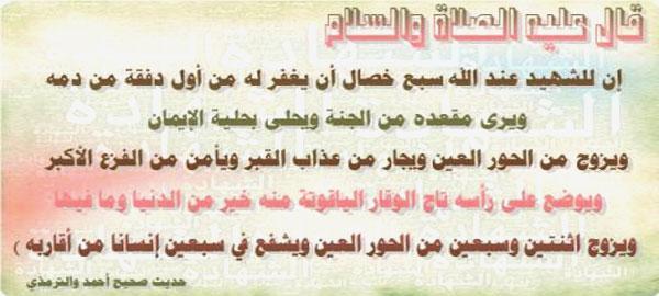 """كرامة الشهيد وشهادة رسول الله""""ص"""" 2014-615"""