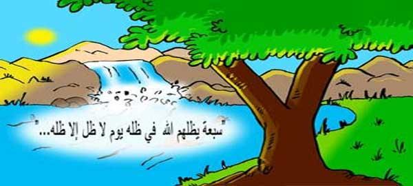 سبعة يظلهم الله في ظله يوم لا ظل إلا ظله 2014-627