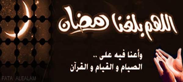 وقفات في استقبال شهر رمضان 2014-657