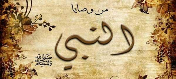 """وصايا الرسول والشيخ الشعراوى""""2"""" 2015-626"""