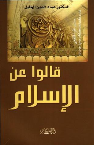 قالوا عن الإسلام - د.عمادالدين الخليل  Iou_o_10
