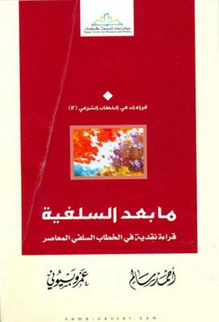 ما بعد السلفية - أحمد سالم & عمرو بسيوني O__ooi10