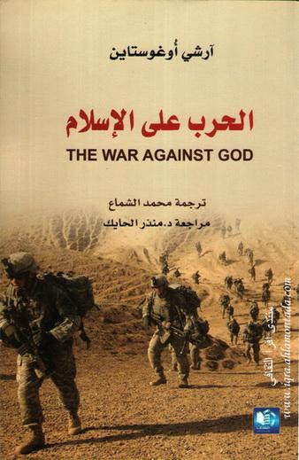 الحرب على الإسلام - آرشي أًغوستاين O_oy_o10