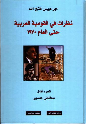 نظرات في القومية العربية حتى العام 1970 - جرجيس فتح الله Oa_10