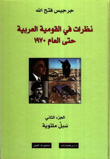نظرات في القومية العربية حتى العام 1970 - جرجيس فتح الله Oa_210