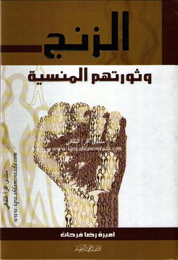 الزنج و ثورتهم المنسية  -  أميرة رضا فرحات Oo10