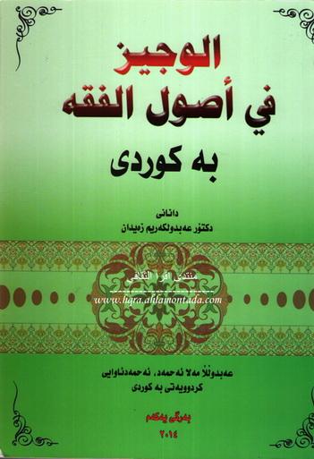الوجيز في أصول الفقه بهكوردی - د.عبدالكریم زیدان Oua_ia10