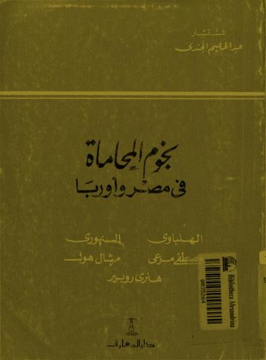 كتاب: نجوم المحاماة في مصر وأوربا Ouo_oo10