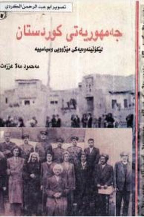 جمهوریه تی کوردستان-محمودی ملا عیززه ت Ouua10