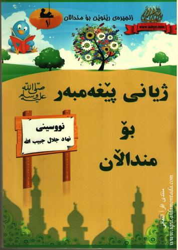 ژیانی پێغهمبهر صلی الله علیه و سلم بۆ منداڵان - نهاد جلال حبیب الله Uaoa_a10
