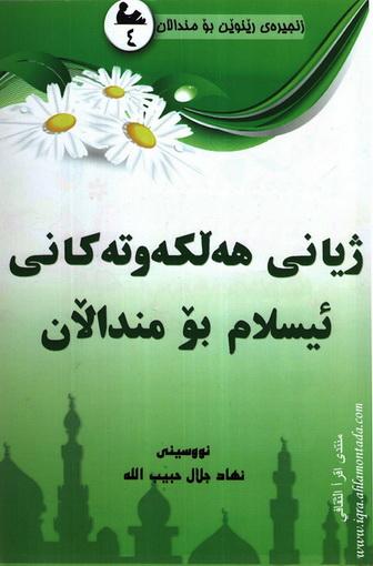 ژیانی ههڵكهوتهكانی ئیسلام  - نهاد جلال حبیب الله Uaoa_u12