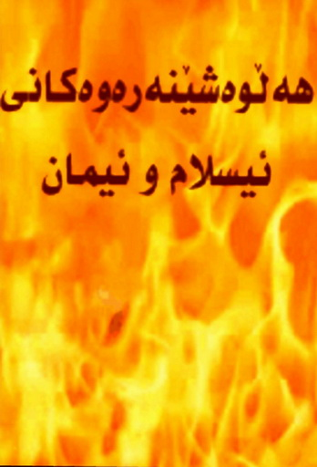 ههڵوهشێنهرهكانی ئیسلام و ئیمان - محمد جمیل زینو Uueaeu10
