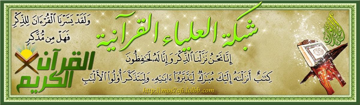 شبكة العلياء القرآنية
