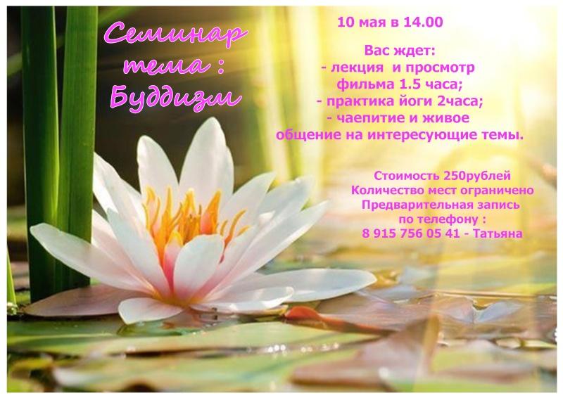 семинар тема: буддизм Ieaze210