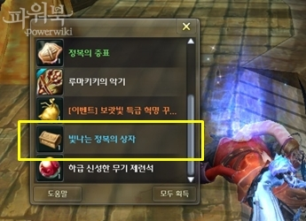 Améliorations Rose d'acier - Level 60+ L1wrtw10